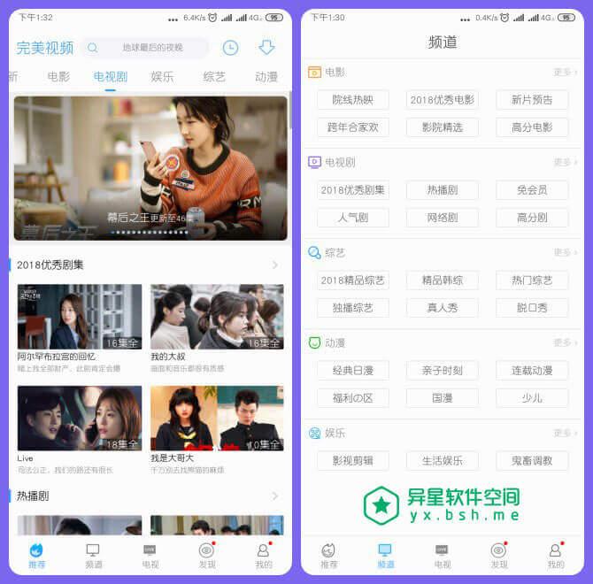 完美视频大全 for Android v1.6.0.1 手机/平板版 + 盒子TV版 —— 一款免费看各大网站 VIP 视频应用-综艺, 电视剧, 电视, 电影, 爱奇艺, 搜狐, 娱乐, 动漫, 优酷, 乐视, PPTV