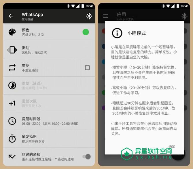 小米手环工具 v3.8.0 for Android 破解去验证专业版 —— 小米手环增强工具 / 充分利用您的小米手环-闹钟, 通知, 追踪, 自定义, 联系人, 短信, 睡眠, 来电, 提醒, 打个盹, 手环, 心律, 小米, 小睡, 增强, 久坐
