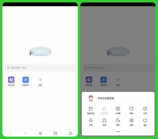 360极速浏览器 v1.0.100.1072 for Android 官方清爽版 —— 突然诈尸一样的复活 / 吵着要安静做产品-浏览器, 极速浏览器, 强迫症, 主页, 360