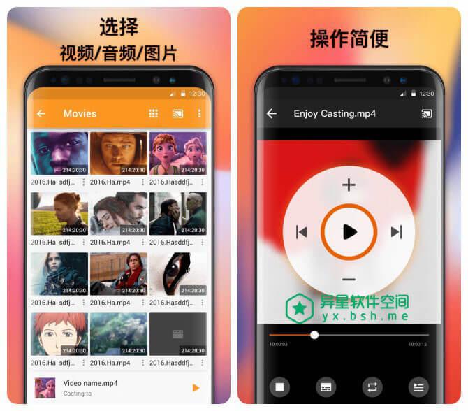 Cast to TV v1.4.0.4 for Android 去广告去升级版 —— 将本地视频/音乐和图片投屏至智能电视和其它设备-音乐, 视频, 智能电视, 投屏, 图片, Xbox One, DLNA电视, Chromecast, Cast to TV