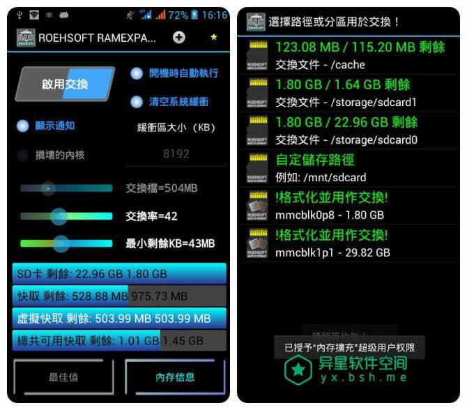 ROEHSOFT内存扩展器 v3.76 for Android 直装破解去验证专业版 —— 安卓小内存手机 / 平板的福音 / 最高可扩展 4GB RAM-手机内存扩展, 内存扩展, 内存, ROEHSOFT, ram扩展, RAM