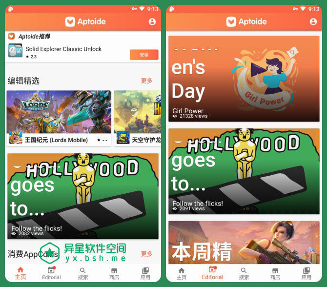 Aptoide v9 7 0 1 for Android 去广告清爽版—— 开源的Android 第三方破解