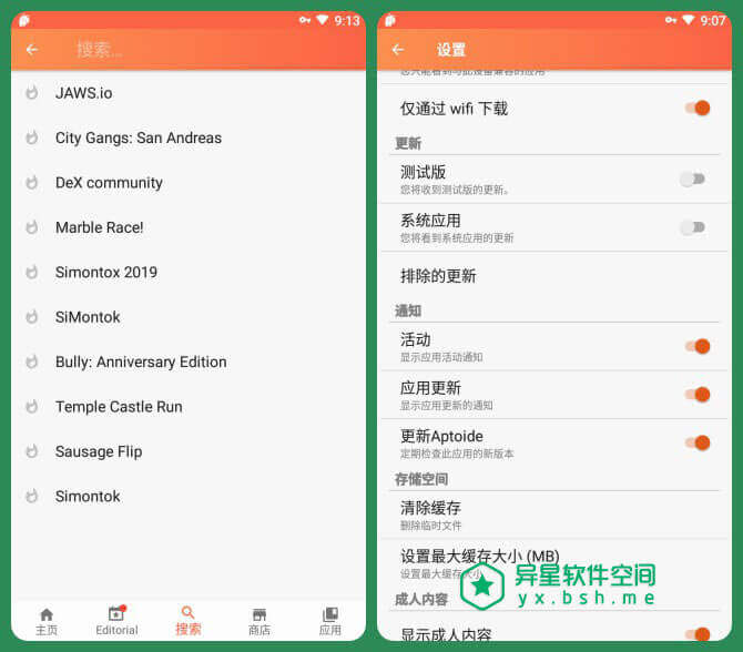 Aptoide v9.7.0.1 for Android 去广告清爽版 —— 开源的 Android 第三方破解应用商店市场下载工具-谷歌市场, 应用市场, 应用商店, 安卓, Google Play, Aptoide, ApkPure