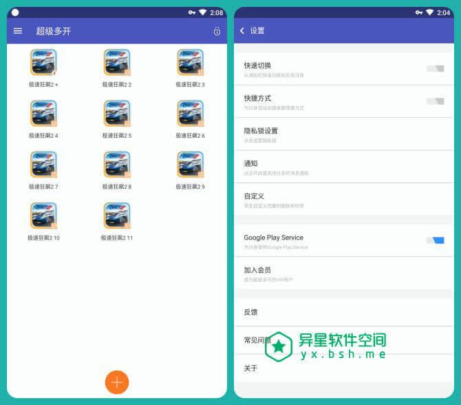 超级多开「Super Clone」v3.8.50.0416 for Android 完美解锁会员版 —— 一款可以无限克隆与应用分身的应用-超级多开, 无限分身, 无限克隆, 应用分身, 应用克隆, 多开, 分身, 克隆, Super Clone, Polestar Applab