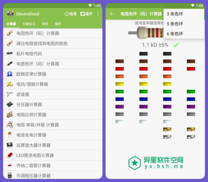 ElectroDroid Pro v4.8.1 for Android 直装破解专业版 —— 强大的电子类工具/资料聚合应用 / 电路专家-频率, 端口引脚, 稳压器, 电阻, 电路, 电抗, 电感, 电容, 电子, 分压器, ElectroDroid