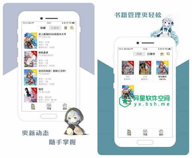 咕咕漫画 v1.5.9 for Android 直装去广告清爽版 —— 一款小巧全面的漫画书籍阅读应用-阅读, 追漫, 腐漫, 热血, 漫画, 搞笑, 战争, 恋爱, 少女, 咕咕漫画, 冒险, 内涵, 二次元, 书籍