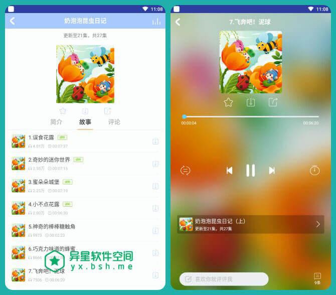 呼呼儿童收音机 v5.7.8 for Android 直装完美破解版 —— 专注与儿童细分市场的教育收音机应用-科学, 知识, 益智, 教育, 故事, 收音机, 国学, 呼呼收音机, 呼呼儿童收音机, 呼呼, 冒险, 儿童收音机, 儿童