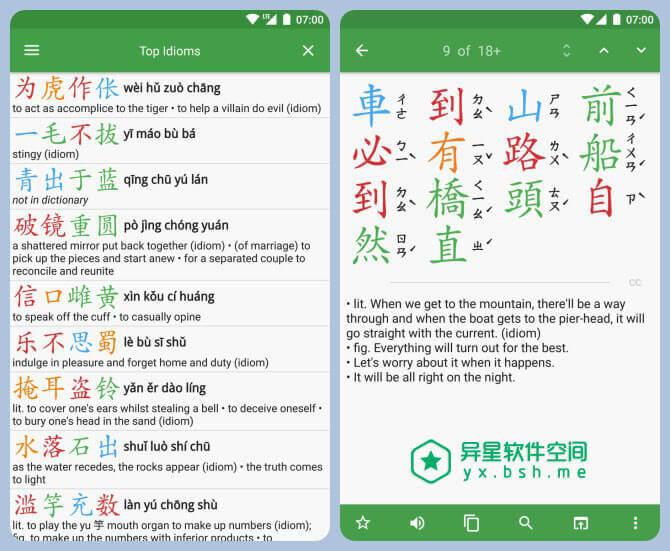 Hanping Chinese Dictionary Pro 汉英词典 v6.7.4 + Hanping Cantonese Dictionary 粤英词典  v6.7.4 for Android 直装付费专业版-词典, 翻译, 粤英, 笔画, 注音, 汉英, 拼音, 发音