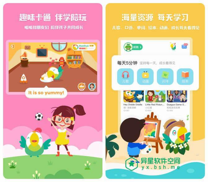 叽里呱啦 v8.0.0 for Android 直装破解会员版 —— 专为0~8岁宝贝设计 / 有趣 / 有效 / 专业的英语启蒙教育应用-课程, 英语, 绘本, 游戏, 教育, 学习, 启蒙, 叽里呱啦, 动画, 儿童, 儿歌