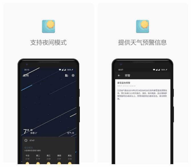 几何天气「Geometric Weather」v2.305 for Android Google Play 官方版 —— 简约 / 免费 / 无广告 / 无内购 / 自定义功能强的天气应用-空气指数, 空气, 彩云天气, 天气预警, 天气预报, 天气, 几何天气, Weather, Pixel, Geometric Weather, Accu