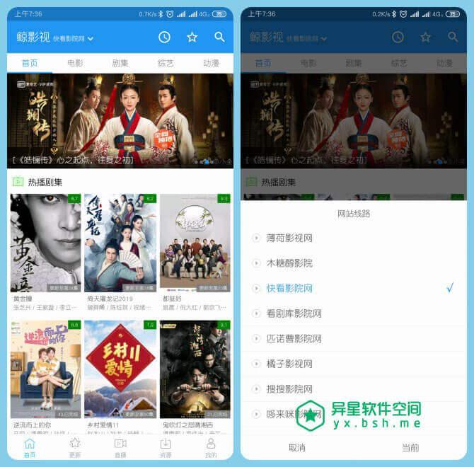 鲸影视 v1.8.7.0 for Android 直装去广告清爽版 —— 免费强大的影视 / 直播聚合视频播放器-鲸影视, 综艺, 直播, 电视剧, 电视, 电影, 动漫, 体育