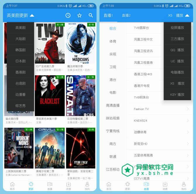 鲸影视「鲸看看」v1.9.2 for Android 直装去广告清爽版 —— 免费强大的影视 / 直播聚合视频播放器-鲸影视, 综艺, 直播, 电视剧, 电视, 电影, 动漫, 体育