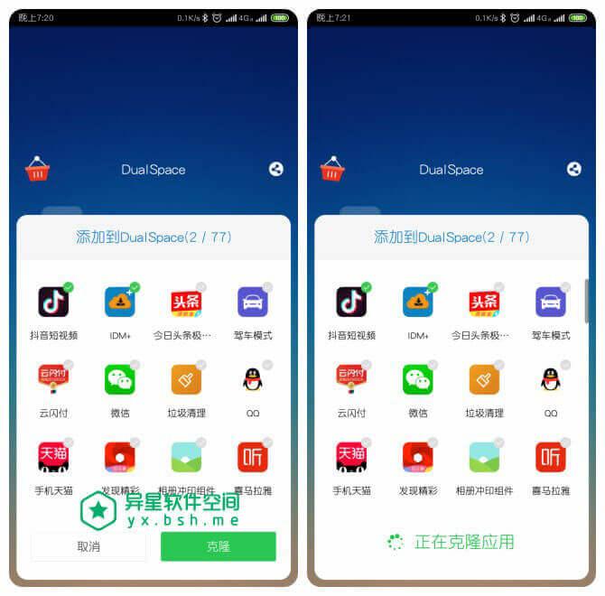 双开空间 v2.1.4 for Android 直装破解专业版 —— 双开一切应用 / 不多安装应用 / 保障流畅稳定运行-稳定, 流畅, 应用, 多开, 双开空间, 双开, 克隆