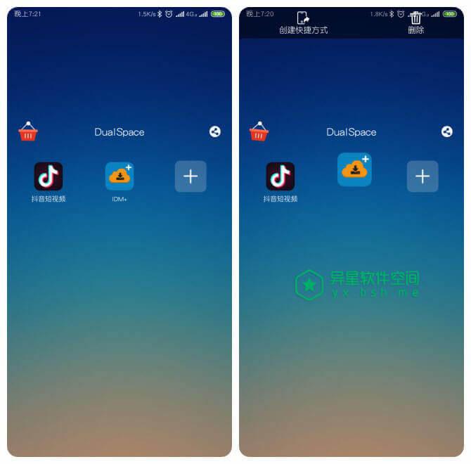 双开空间「DualSpace Pro」 v3.2.7 + DualSpace Lite v2.2.8 for Android 解锁专业版 —— 双开一切应用 / 不多安装应用 / 保障流畅稳定运行-稳定, 流畅, 应用, 多开, 双开空间, 双开, 克隆