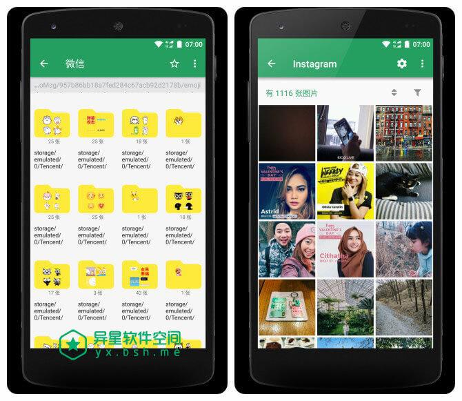 看应用 v1.1.1 for Android 官方清爽版 —— 一款轻松保存、导出应用缓存图片的应用-表情, 缓存图片, 缓存, 看应用, 导出, 头像, 图片