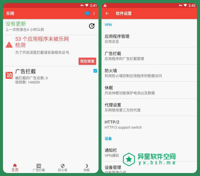 乐网AdClear v9.13.0.788 for Android 官方清爽版 —— 无需 root / 有效过滤网页中和app内嵌广告-隐私, 拦截, 弹窗, 广告, 安全, 加速, 加密, 乐网AdClear, 乐网, AdClear