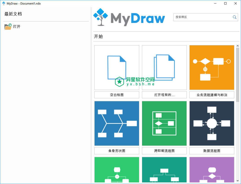 MyDraw v4.3.0 for Windows 简体中文绿色便携破解版 —— 非常好用的体积小巧功能强大的思维导图软件-网络图, 组织结构图, 模版, 思维导图, 平面图, 图纸, 图形, 制作流程图, 传单证劵, 业务图, MyDraw