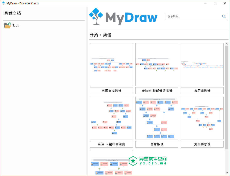 MyDraw v3.9.0 简体中文绿色便携破解版 —— 非常好用的体积小巧功能强大的思维导图软件-网络图, 组织结构图, 模版, 思维导图, 平面图, 图纸, 图形, 制作流程图, 传单证劵, 业务图, MyDraw