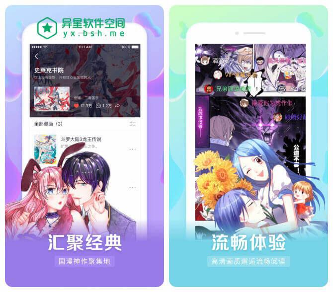 漫客栈 v2.5.7 for Android 直装完美破解VIP版 —— 中国领先的原创漫画 / 大量的签约作者和好看漫画-阅读, 漫画, 漫客栈, 国漫, 全彩, 二次元