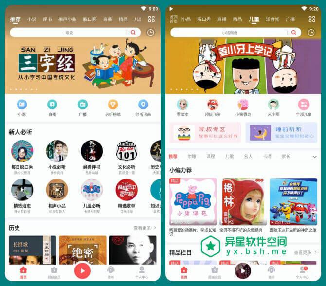 蜻蜓FM v8.3.0 for Android 去广告推荐清爽版 —— 老牌的电台收音机应用,随走随听的娱乐神器-