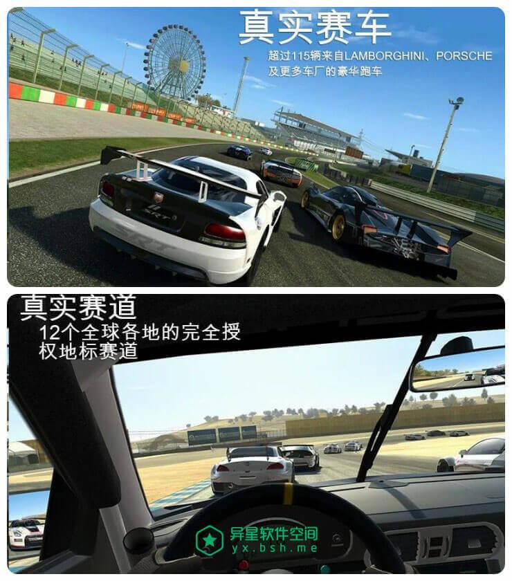 Real Racing 3「真实赛车3」v7.5.0 for Android 直装破解黄金版 —— 随时随处可玩 / 面向大众的极致赛车游戏-高品质, 车辆, 车手, 赛道, 赛车, 赛场, 真实, 游戏, Real Racing3