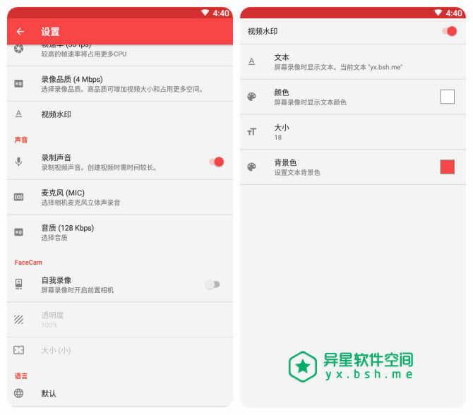 Screen Recorder Pro「SCR」v10.4 for Android 直装完美破解版 —— 一款简洁好用的屏幕录制应用-音频, 视频, 水印, 录制, 屏幕录制, 屏幕, Screen Recorder