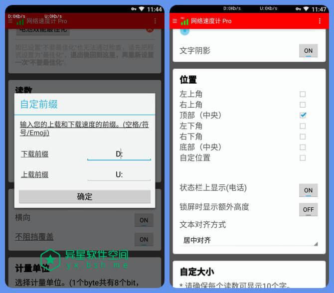 网络速度计 Pro v1.0.255 for Android 直装破解专业版 —— 一款小巧的网络监控和时时显示当前网络网速应用-隐藏, 美化, 网速, 网络速度计, 流量, 下载, 上传