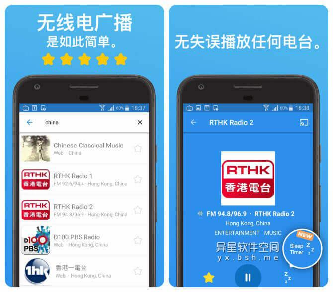 Simple Radio Pro v2.8.16 for Android 直装付费高级版 —— 收听全球4万多个FM电台广播 / AM电台广播-网络电台, 简单收音机, 无线电台, 收音机, 广播电台, 广播, 全球收音机, 全球, Simple Radio, FM电台, AM电台