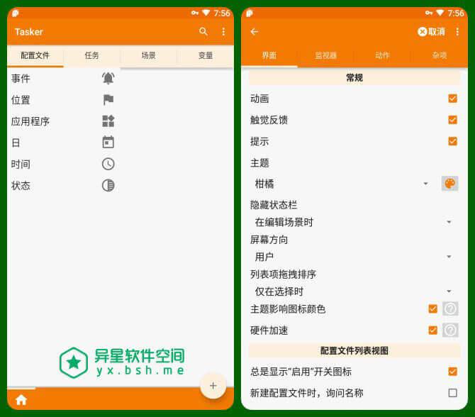 Tasker Pro v5.9.3 for Android 解锁高级版 —— 让您更智能自动化的控制您的 Android 系统-触发器, 自动, 智能, 操作, 控制, 增强, 任务, Tasker