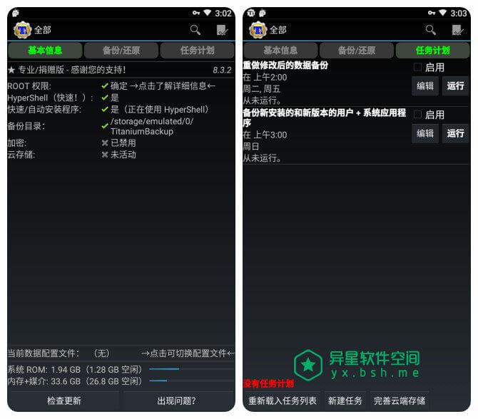 Titanium Backup Pro「钛备份专业版」v8.4.0.2 for Android 直装解锁四版 —— Android 平台上目前最为强悍的应用和系统备份/恢复工具-钛备份, 恢复, 备份, 冻结, Supersu, ROOT, MoDaCo