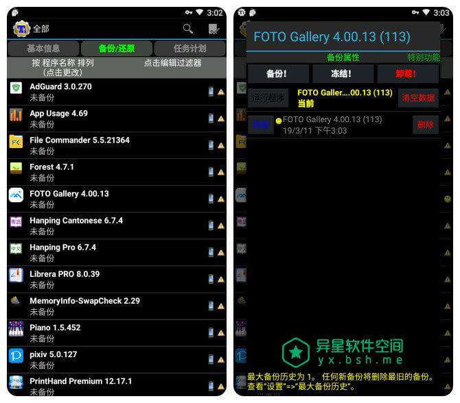 Titanium Backup Pro「钛备份专业版」v8.3.3 for Android 直装解锁四版 —— Android 平台上目前最为强悍的应用和系统备份/恢复工具-钛备份, 恢复, 备份, 冻结, Supersu, ROOT, MoDaCo