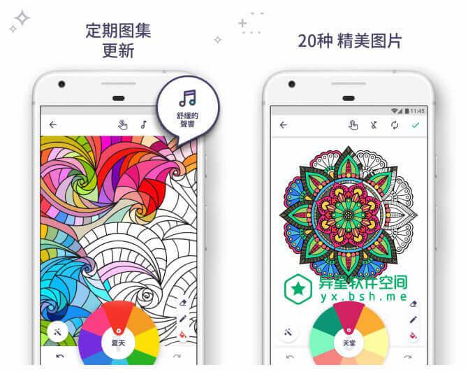 我的涂色本 v4.13 for Android 直装破解高级版 —— 一本真正的涂色本 / 创造天赋 / 释放压力的好应用-设计, 绘画, 照片, 涂色本, 涂色, 曼荼罗, 天赋