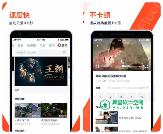 腾讯视频极速版 v1.2.1 for Android 官方原版 —— 体积小 / 运行内存小 / 速度快 / 更加便捷稳定-视频, 腾讯, 极速, 播放器, 影院