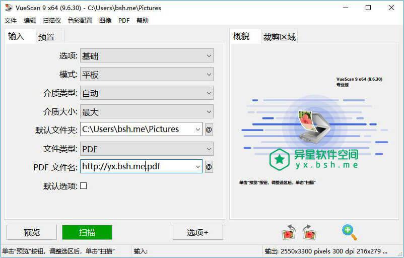 VueScan「扫描仪增强工具」v9.7.35 for Windows 绿色解锁专业版 —— 功能强大的扫描应用程序-胶片, 照片, 文档, 扫描仪, 扫描, 增强工具, 图像, VueScan, PIE