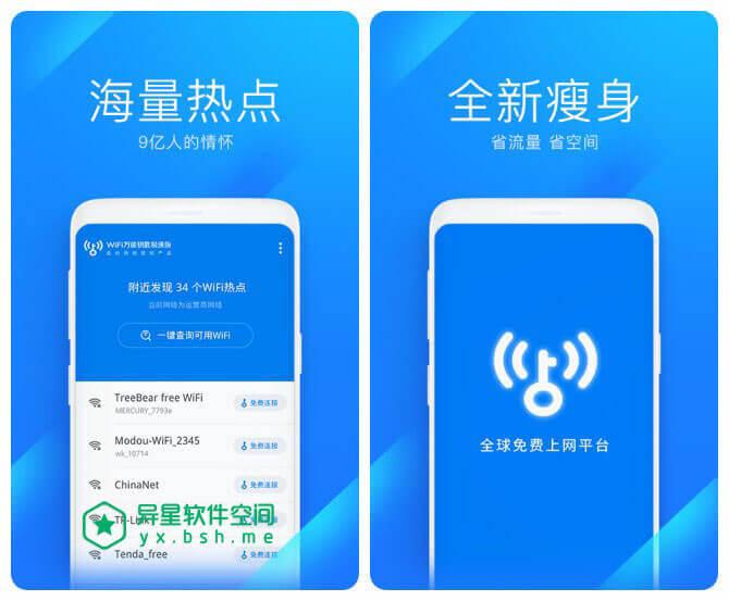 WiFi万能钥匙极速版 v6.0.18 for Android 官方原版 —— 体积小 / 运行内存小 / 省流量 / 更加便捷稳定-流量, 检测, 极速, 万能钥匙, wifi热点, WiFi