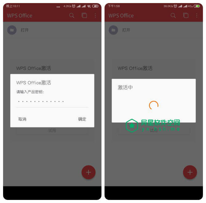 WPS Pro v10.7.5 for Android 国家能源集团采购版 —— Google Play 最佳应用,您的办公好助手!-金山, 资料, 编辑, 移动, 文档, 手机, 工作, 办公, WPS pro, wps office, wps, PPT, PDF, Office, Android