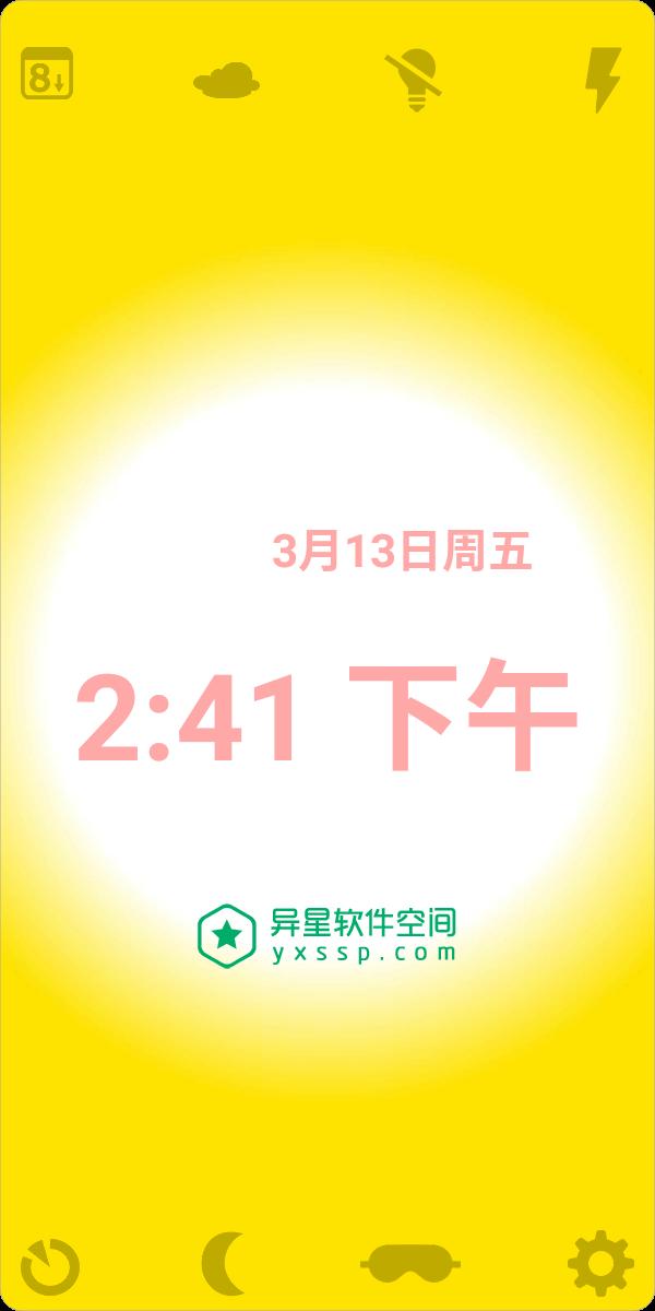 温柔唤醒专业版 v4.9.9 for Android 直装付费专业版 —— 拥有正真日出的闹钟 / 能让您自然苏醒的闹钟-震动, 闹钟, 铃声, 苏醒, 节目, 睡眠, 日出, 手电筒, 天气