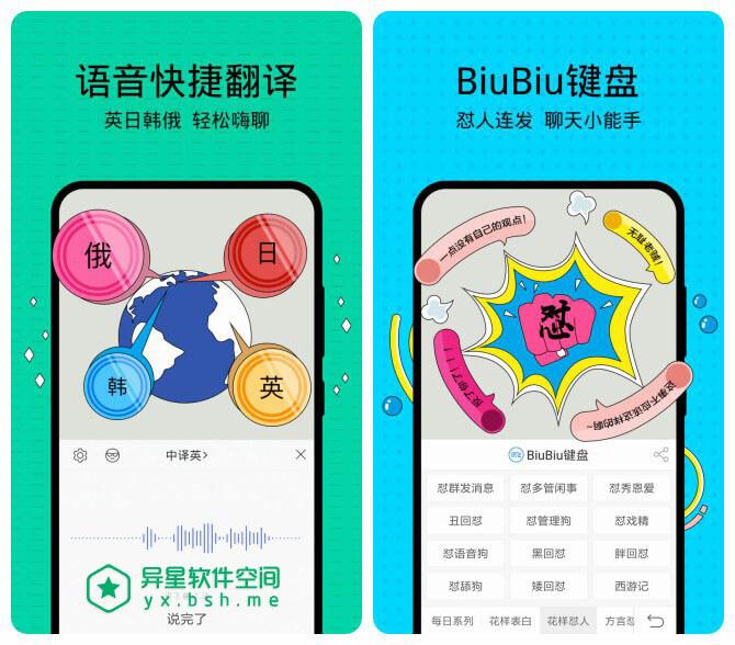 讯飞输入法 v8.0 for Android  ZTE最新天机定制清爽版 —— 一款入行较早的老牌输入法 / 主打语音/手写-输入法, 语音, 讯飞输入法, 讯飞, 翻译, 拼音, 手写, OCR识别