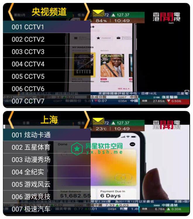 星火直播「星火电视」v2.0.1.2 for Android 手机 + TV/盒子解锁频道版 —— 5000+频道 / 多线路的手机/TV/盒子电视直播应用-直播, 电视直播, 电视剧, 电视, 电影, 港台, 海外, 星火直播, 星火电视, 央视, 卫视, tv