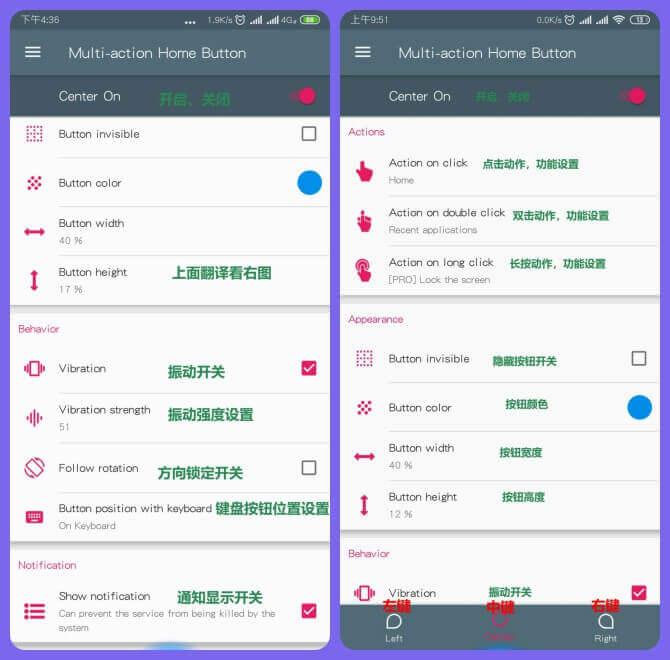 Multi-action Home Button Pro v2.5.0 for Android 直装破解专业版 —— 让您真正找回菜单键、home键、返回键 这三键客!-返回键, 虚拟键, 虚拟按键, 虚拟home键, 菜单键, 按键, Multi-action Home Button, home键