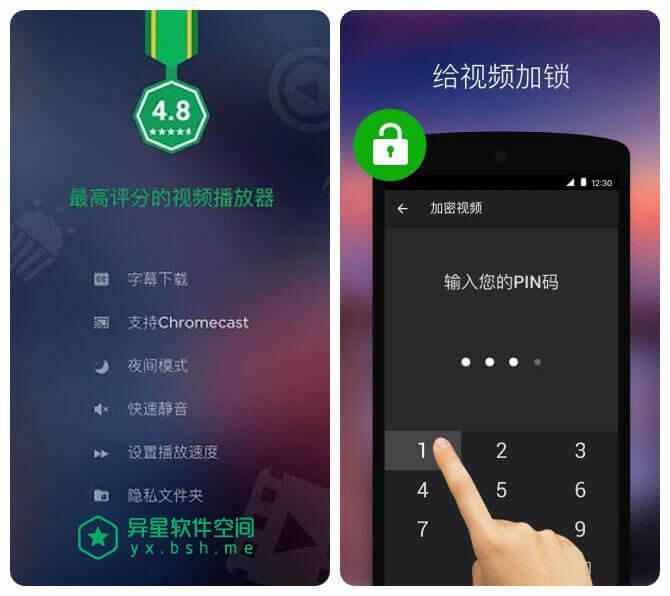 X Player v2.1.1.1 for Android 直装破解专业版 —— 简单 / 强大 / 专业的高清视频播放器-高清, 视频, 播放器, 字幕, 加密, X Player