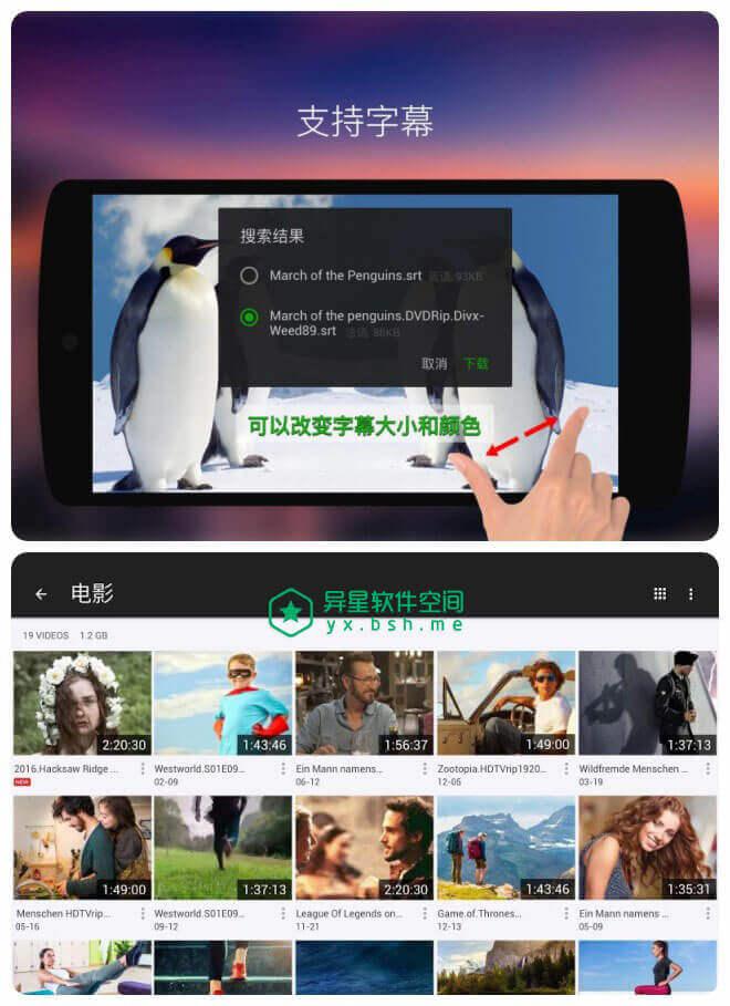 XPlayer v2.1.9.4 for Android 直装解锁专业版 —— 简单 / 强大 / 专业的高清视频播放器-高清, 视频, 播放器, 字幕, 加密, X Player