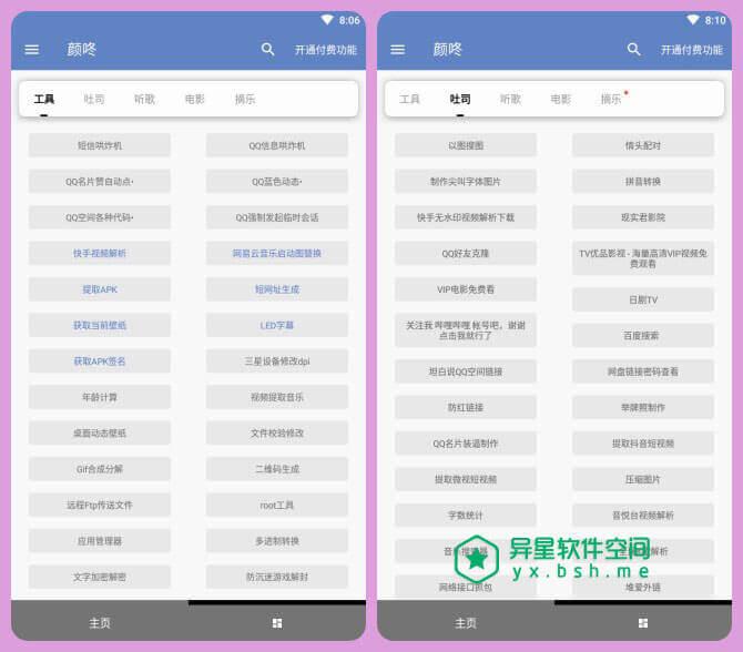 颜咚 v04.03 for Android 直装破解VIP会员版 —— 一款实用工具集/浏览器/解析/听歌/ 电影…等50+功能-颜咚, 设备信息, 提取APK, 抢红包, 快递查询, WiFi密码, Wi-Fi密码查看器, Text, LED字幕, FTP