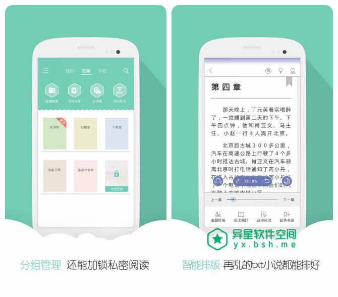 阅读星Pro v3.3 for Android 直装VIP专业版 —— 一款专为资深书友设计的本地离线阅读神器-阅读星Pro, 阅读星, 阅读器, 阅读, 读书, 离线阅读, 排版, 小说, 书友, ZIP, umd, TXT, RAR, mobi, epub