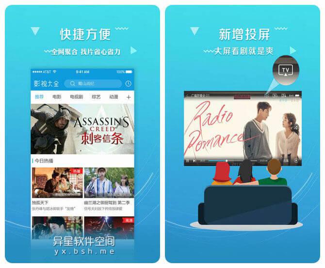 影视大全 v4.6.5 for Android 直装完美去广告版 —— 国内外多家主流视频网站的精彩视频聚合应用-聚合, 综艺, 电视剧, 电影, 收藏, 影视大全, 影视, 动漫, 分享, 下载