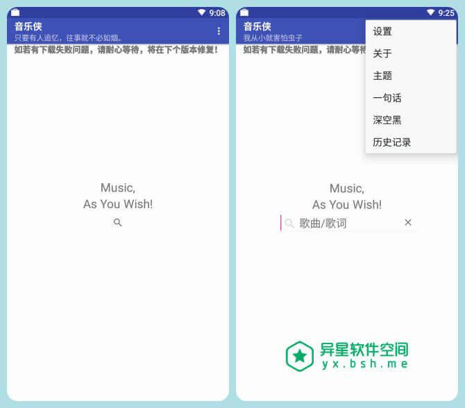 音乐侠 v3.0.0 for Android 最新官方清爽版 —— 简洁好用的音乐 / 歌词搜索 / 下载应用-音乐侠, 音乐, 试听, 歌词, 无损, 下载