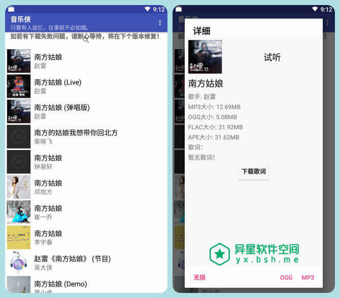 音乐侠 v2.9.4 for Android 最新官方版 —— 简洁好用的音乐 / 歌词搜索 / 下载应用-音乐侠, 音乐, 试听, 歌词, 无损, 下载