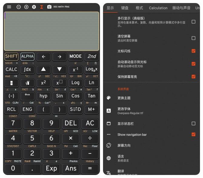 991 ES「夏普数学计算器」v4.2.6 for Android 直装付费高级版 —— 一款功能强悍的相机拍照数学计算器-计算器, 科学计算器, 相机拍照数学计算器, 相机, 方程计算器, 数学计算器, 拍照计算器, 拍照数学计算器, 拍照, 微积分计算器, 夏普数学计算器, 991ES, 991 es plus