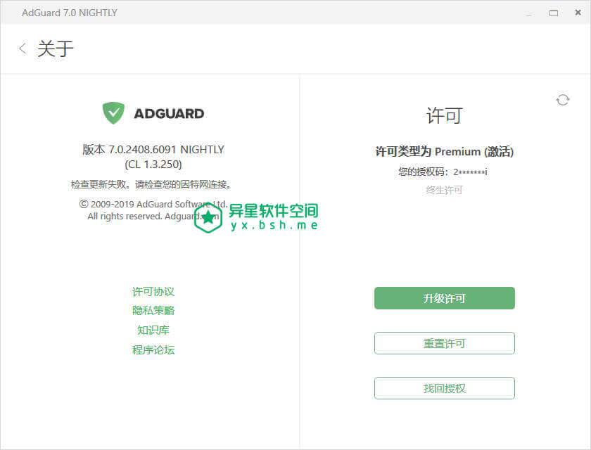 Adguard Premium v7.1.2838 PC破解付费版 —— 最高级的广告拦截软件 / 但能做的不只是广告拦截-过滤, 跟踪, 拦截, 恶意软件, 广告, 保护, AdGuard