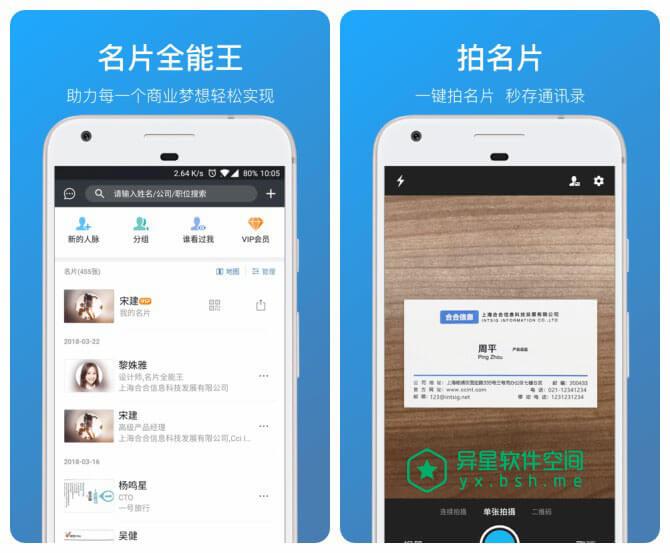 名片全能王「CamCard」v7.58.0 for Android 直装付费版 —— 智能读取名片所有信息并立即保存到手机通讯录-通讯录, 管理, 拍照, 扫描, 图像, 名片全能王, 名片